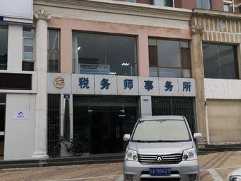 信瑞诚税务师事务所(宁东业务部)