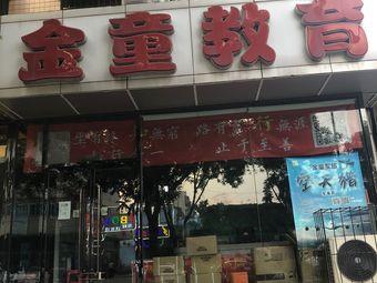 金童教育(华岩北路店)