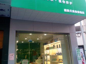 植肤兰美妆体验店
