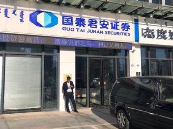 国泰君安证券(赤峰西拉沐沦大街证券营业部)