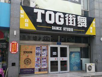 TOG街舞