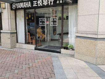 正悦琴行(丹堤二分店)
