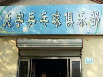 天宇乒乓球俱乐部