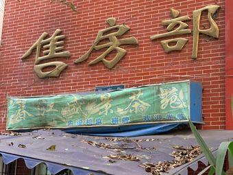 春江盛景茶苑