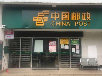 中国邮政(漓江学院雁山邮政所服务站)