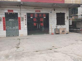 同辉专业科三服务中心