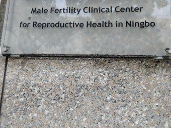 男性生殖健康临床培训中心
