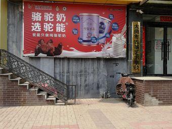大同古筝学校(泰福楼店)