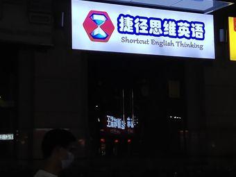 捷径思维英语(水游城校区)