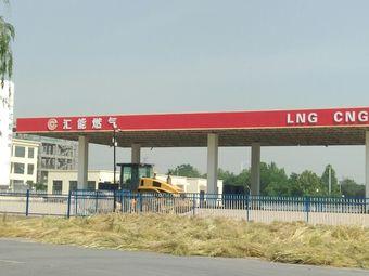 汇能燃气加油站