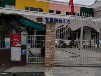 艾根斯国际幼儿园