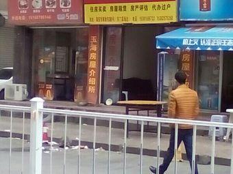 玉海房屋介绍所