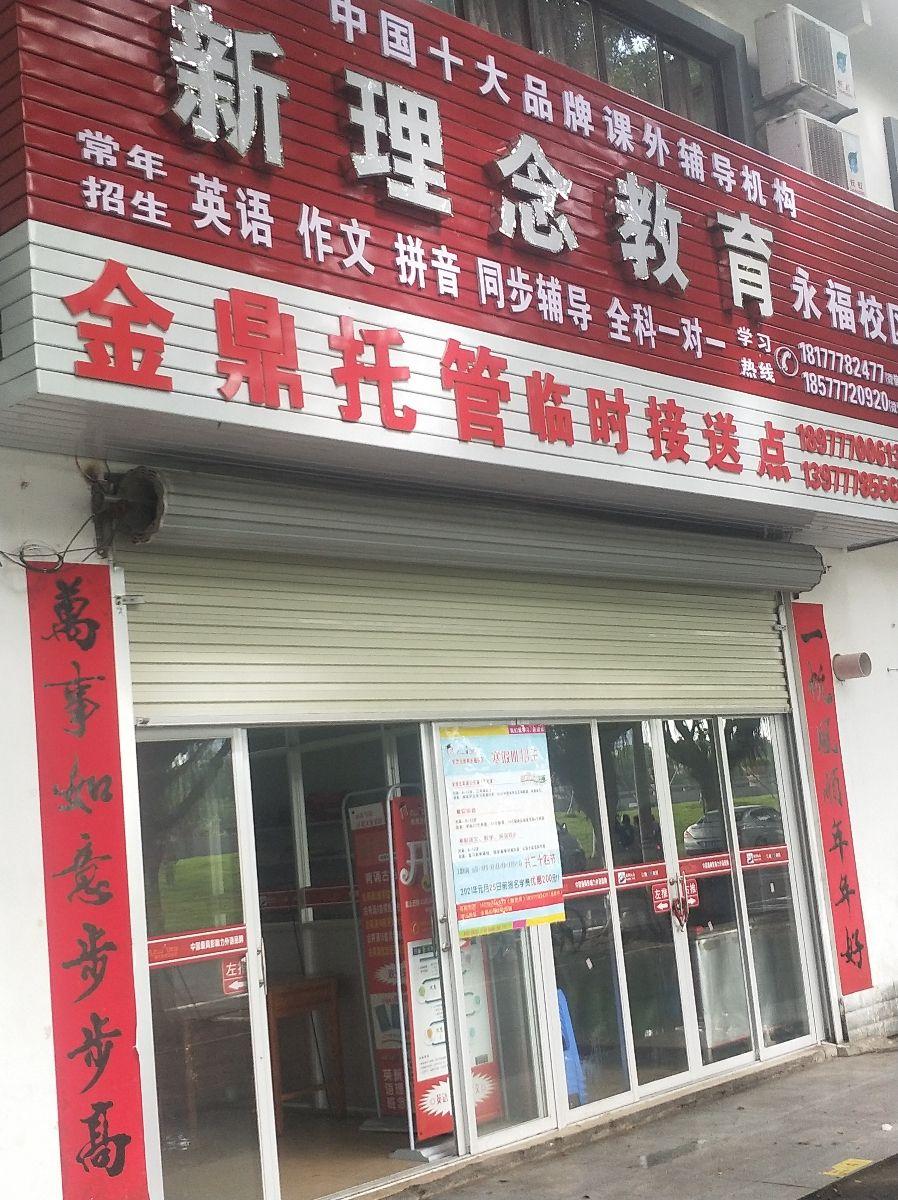 新理念教育(永福校区)