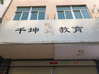 千坤教育(澄海第一分校)