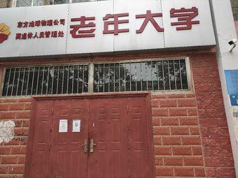 东方地球物理公司离退休人员管理处老年大学(甲秀路)