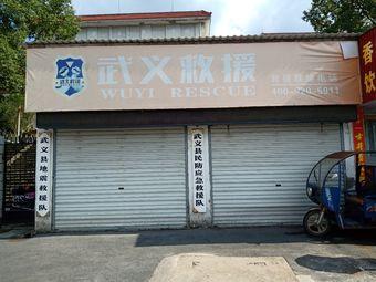 武义县民防应急救援队