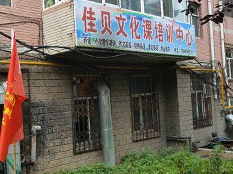 佳贝文化课培训中心