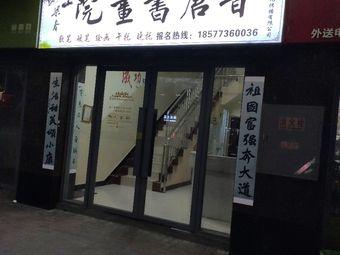 晋唐书画院