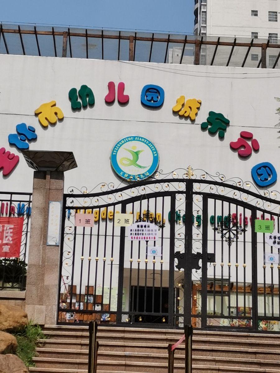 玉林市幼儿园(城东分园)