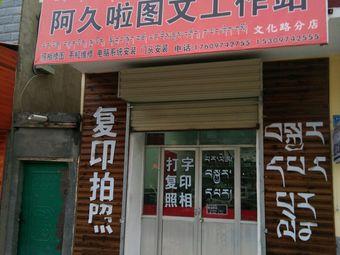 阿久啦图文工作站(文化路分店)