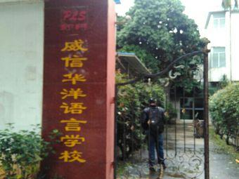 威信华洋语言学校