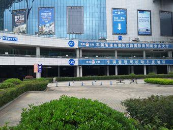 贵阳市公安交通管理局车辆管理所西南商贸城业务大厅