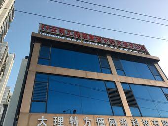 云南工程勘察设计院(大理分公司)