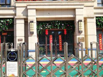 北京红缨Yojo联盟园