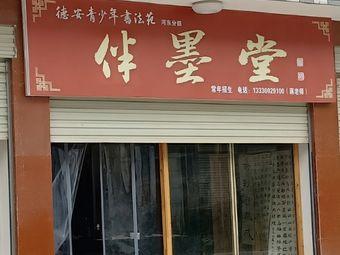 德安青少年书法苑伴墨堂(河东分布)