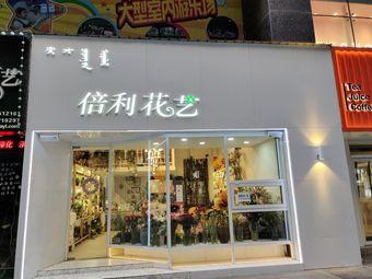 倍利花艺(维多利·时代itimes店)