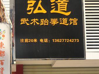弘道武术跆拳道馆