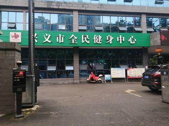 兴义市全民健身中心
