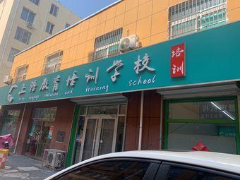 上语教育培训学校