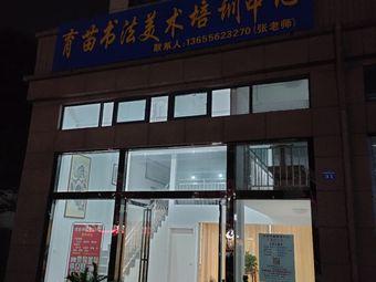 育苗书法美术培训中心