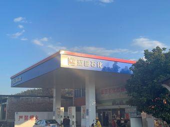 蓝田石化加油站