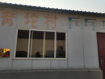 窝坨村乒乓球馆