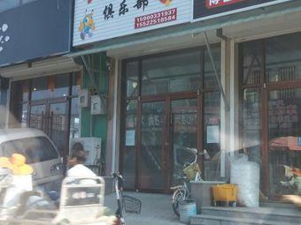 宇辰乒乓俱乐部