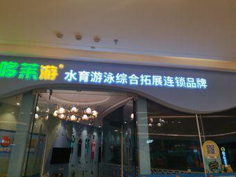 哆莱游水育游泳综合拓展连锁品牌(吾悦广场店)