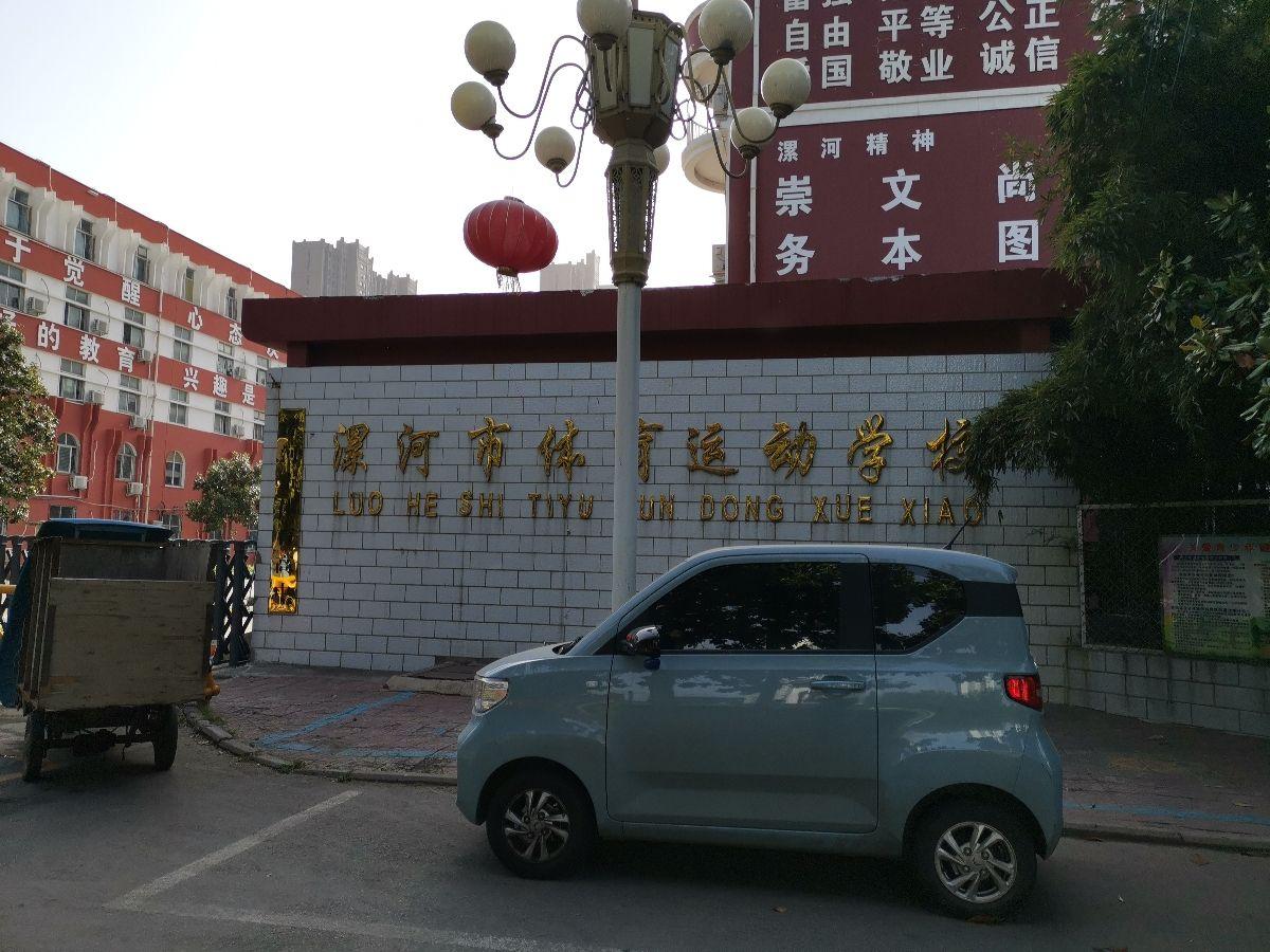 漯河市体育运动学校