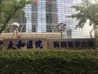 太和医院科研教学大楼