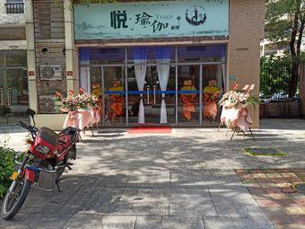 悦·瑜伽会馆
