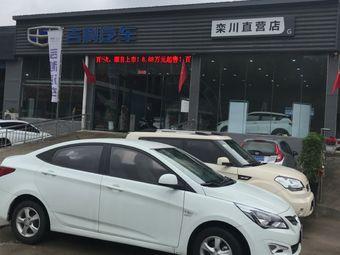 吉利汽车(栾川直营店)