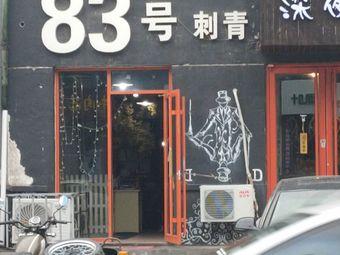 83号刺青
