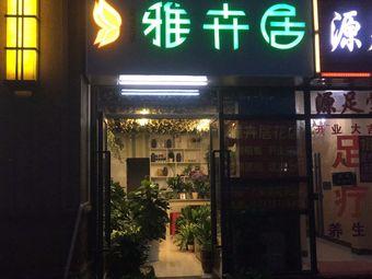 雅卉居花店DIY手工坊