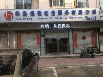 华圣保险销售服务有限公司(邯郸分公司)