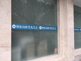 郧西县人民医院体检中心