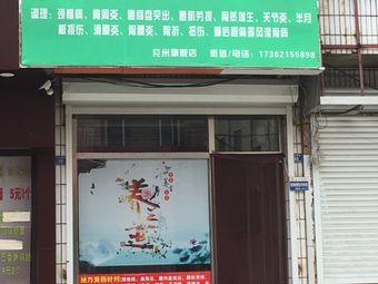 康乐盛凯养生馆