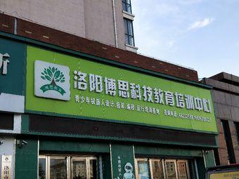 洛阳博思科技教育培训中心