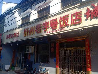 忻州老字号饭店