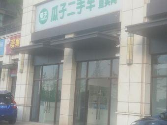 瓜子二手车(株洲加盟店)